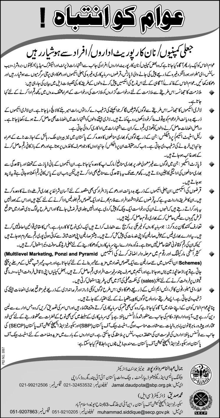 sbp amp secp notices bankislami pakistan limited