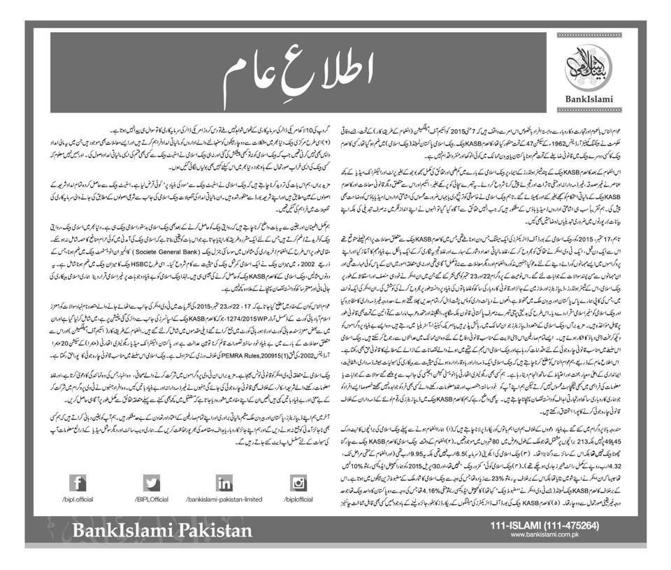 Media Center SBP & SECP Notices